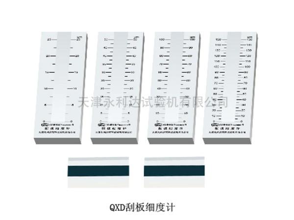 QXD刮板