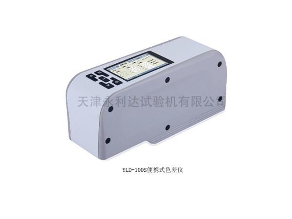 YLD-100s色差仪