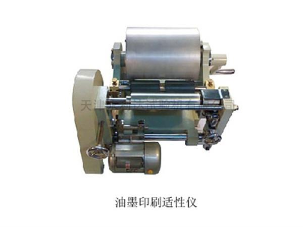 油墨印刷适性仪