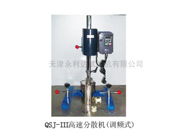 QSJ-III高速分散机