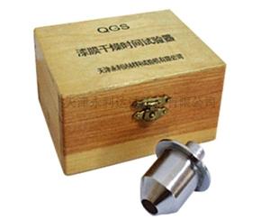 QGS漆膜干燥时间测定器