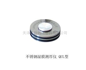 湿膜测厚仪