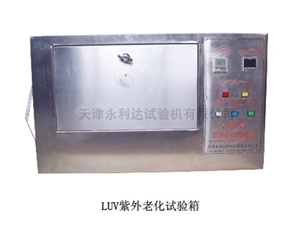 LUV紫外老化试验箱