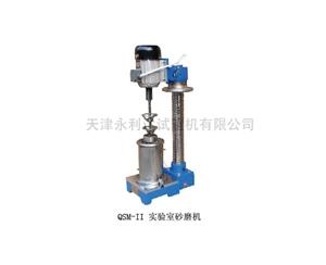 实验室砂磨机QSM-II