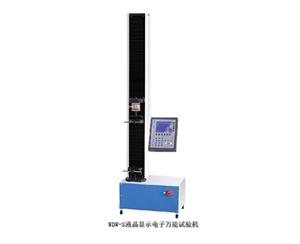 WDW-S液晶显示电子试验机